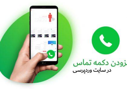 phone-url
